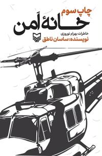 خانه امن: خاطرات سردار سرتیپ پاسدار بهرام نوروزی