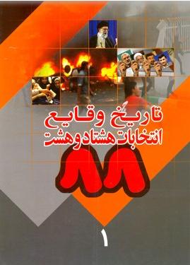 تاریخ وقایع انتخابات هشتاد و هشت - جلد اول
