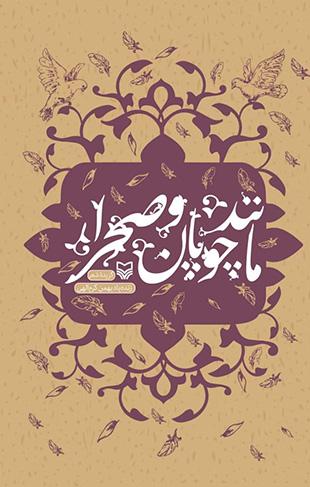 مانند چوپان و صحرا: گزیده اشعار زنده یاد بهمن کرم الهی