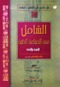 ترجمه کتاب الشامل فی الصناعه الطبیه - جلد هفدهم