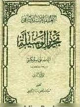 التعلیقه الاستدلالیه علی تحریر الوسیله