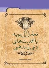 تعامل آل بویه با اقلیت های دینی و مذهبی