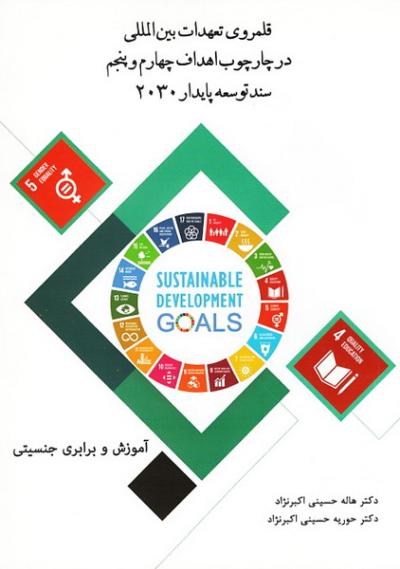 قلمروی تعهدات بین المللی در چارچوب اهداف چهارم و پنجم سند توسعه پایدار 2030 (آموزش و برابری جنسیتی)