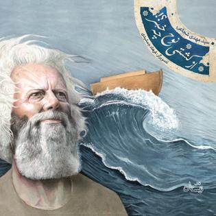از کشتی نوح چه خبر؟!