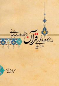 بررسی نکات بلاغی دو جز پایانی قرآن از نگاه علامه طباطبائی (ره)