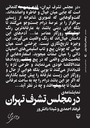 در مجلس تشرف تهران: روایتی از چند تابلو میان خیال و خاطره
