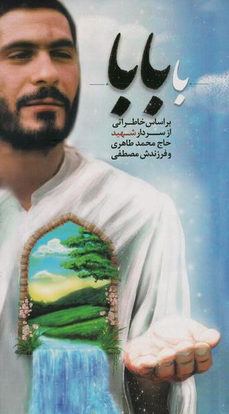 با بابا: بر اساس خاطراتی از سردار شهید حاج محمد طاهری و فرزندش مصطفی