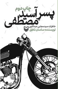 پسر آسید مصطفی: خاطرات سردار سرتیپ سید مجتبی عبداللهی