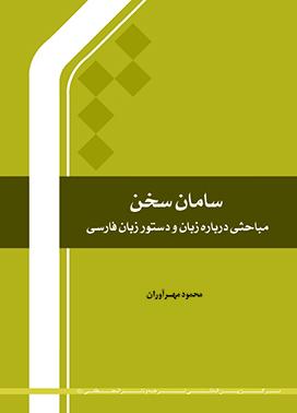 سامان سخن: مباحثی درباره زبان و دستور زبان فارسی