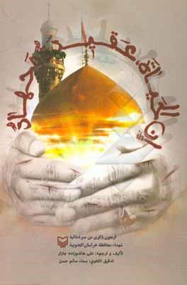 ان الحیاه، عقیده و جهاد: اربعون ذکری من سیره ذاتیه شهدا محافظه خراسان الجنوبیه
