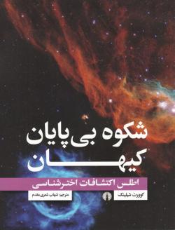 شکوه بی پایان کیهان: اطلس اکتشافات اخترشناسی