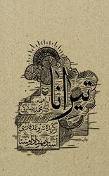 تیرانا: برگزیده نثر و نقد فارسی استاد مهرداد اوستا