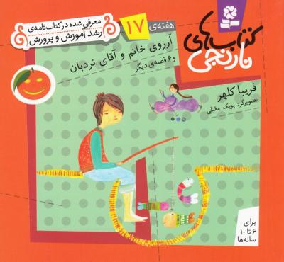 کتابهای نارنجی - هفته 17: آرزوی خانم نردبان و 6 قصه دیگر