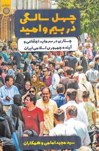 چهل سالگی در بیم و امید: جستاری در سرمایه اجتماعی و آینده جمهوری اسلامی ایران