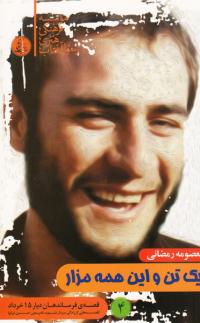 یک تن و این همه مزار؛ قصه هایی از زندگی سردار شهید تخریپچی حسین ایرلو