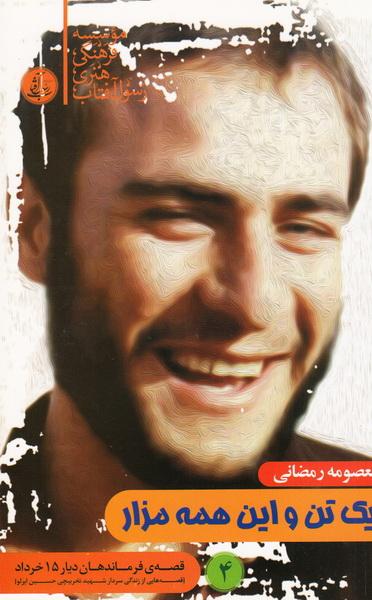 یک تن و این همه مزار (قصه هایی از زندگی سردار شهید تخریپچی حسین ایرلو)