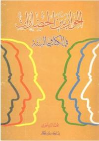 الحوار بین الحضارات فی الکتاب و السنه