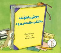 موش باهوشه، به کتاب خانه می رود