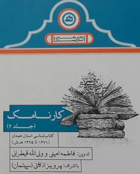 کارنامک: کتاب شناسی استان همدان - جلد دوم: 1371 - 1395 ه . ش