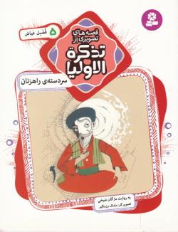قصه های تصویری از تذکره الاولیا (05): سر دسته ی راهزنان، فضیل عیاض