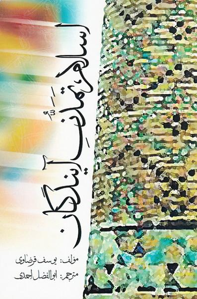 اسلام تمدن آیندگان