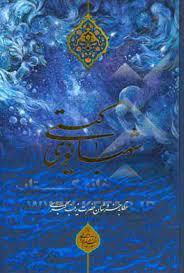 شهبانوی گیتی: خطابه خروشان حضرت زینب کبری (س)
