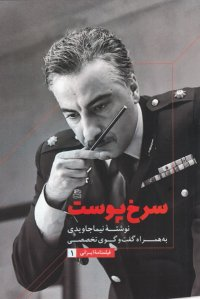فیلمنامه ایرانی 1: سرخ پوست
