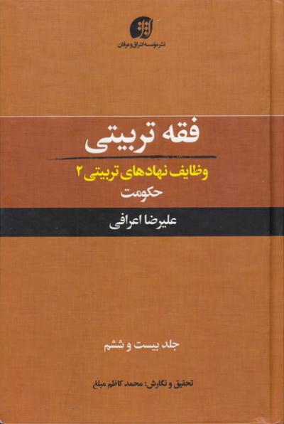 فقه تربیتی - جلد بیست و ششم: وظایف نهادهای تربیتی 2 (حکومت)