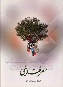 معرفت دینی: متن سخنرانی های استاد حسین انصاریان