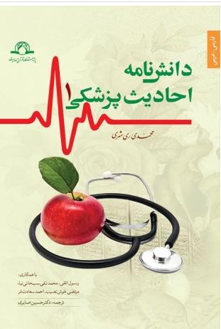 دانش نامه احادیث پزشکی (عربی - فارسی)