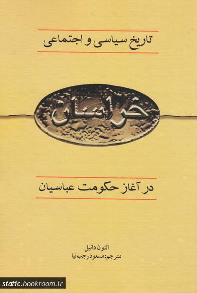 تاریخ سیاسی و اجتماعی خراسان؛ در آغاز حکومت عباسیان