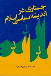 جستاری در اندیشه سیاسی اسلام
