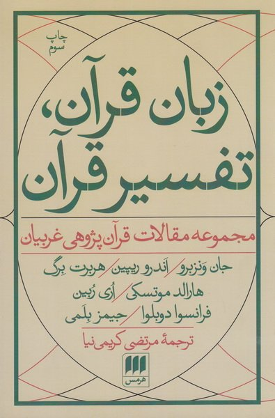 زبان قرآن، تفسیر قرآن: مجموعه مقالات قرآن پژوهی غربیان