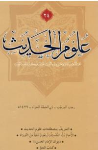 علوم الحدیث (عربی) - شماره بیست و بیست و چهارم