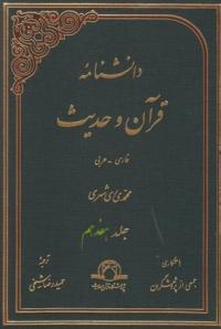 دانشنامه قرآن و حدیث - جلد هفدهم