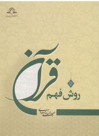 روش فهم قرآن