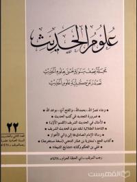 علوم الحدیث (عربی) - شماره بیست و بیست و دوم