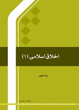 اخلاق اسلامی 1