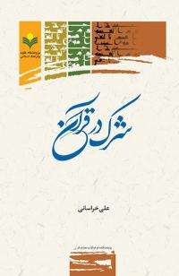 شرک در قرآن