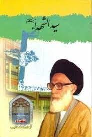 سید الشهداء (ع)