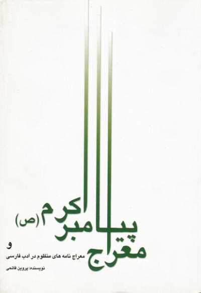 معراج پیامبر اکرم (ص) و معراج نامه های منظوم در ادب فارسی