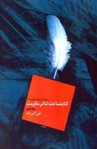 شناخت نامه تئاتر مقاومت - جلد دوم: نقد و نظرهای تئاتر جنگ ایران و عراق