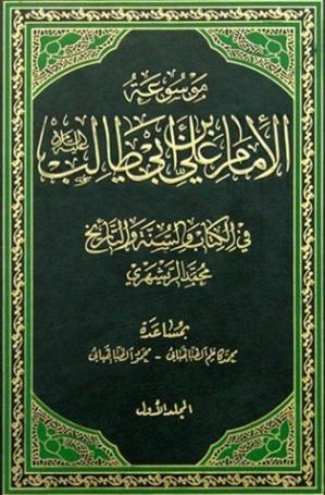 موسوعة الامام علی بن ابی طالب فی الکتاب و السنة و التاریخ - المجلد الاول