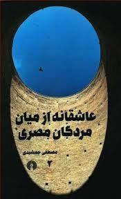 عاشقانه از میان مردگان مصری