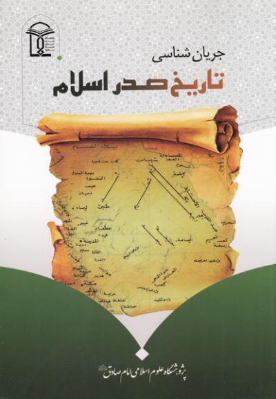 جریان شناسی تاریخ صدر اسلام