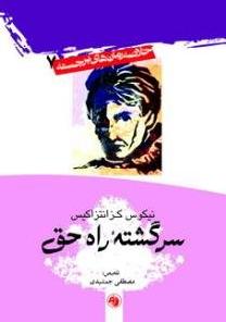 خلاصه رمان های برجسته 7: سرگشته راه حق