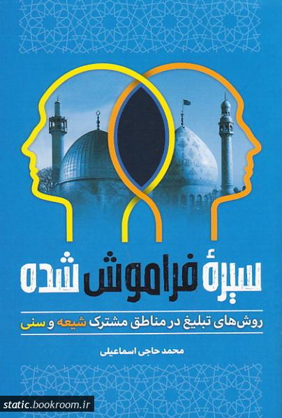 سیره فراموش شده: روش های تبلیغ در مناطق مشترک شیعه و سنی