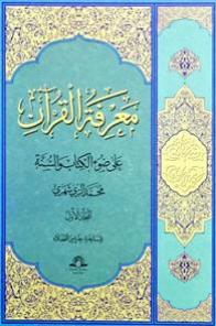 معرفة القرآن علی ضوء الکتاب و السنة