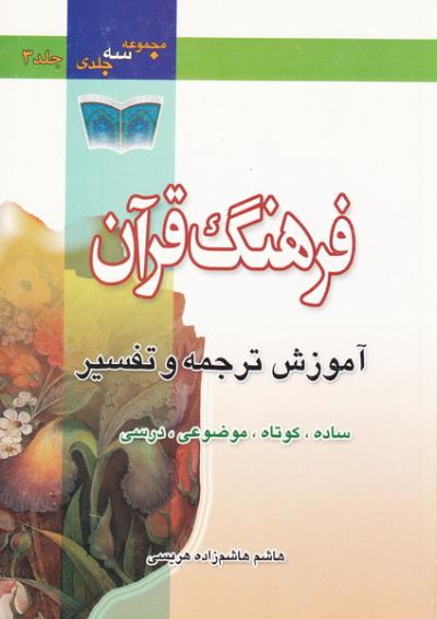 فرهنگ قرآن، آموزش ترجمه و تفسیر قرآن در 3 مرحله (ساده، کوتاه، موضوعی و درسی) - جلد سوم