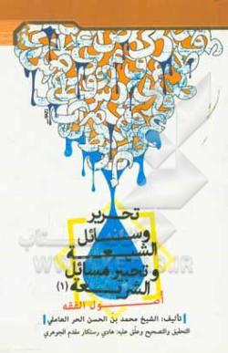 تحریر وسائل الشیعه و تحبیر مسائل الشریعه: الفقه (جلد 1)